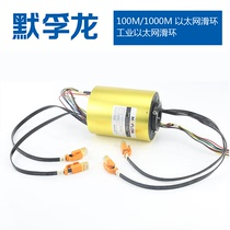 Ethernet Slip ring Network cable Slip ring Current collector ring Current collector ring Slip ring Conductive ring 100M 1000M Optional