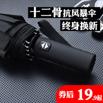 Fully automatic umbrella male students folding personality creative trend large self-opening self-collected female sunny rain dual-use umbrellas