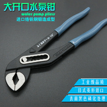 Fukuoka Japan Germany imported industrial grade pump pliers large opening chromium vanadium pipe clamp universal wrench PIPE CLAMP