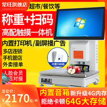 Changwang cash register all-in-one scale fruit and vegetable shop spicy hot vegetable coriander POT PC scale fresh supermarket convenience store weighing cash register All touch screen double screen sweep code cash register system