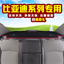 New BYD BYD L3 Special F3 retrofit Speed sharp car interior rear window pad Rear window to avoid light pad sunscreen pad