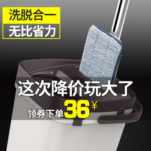 Scraper free hand washing mop flat household tile tile trailing net rotary dry wet dual purpose dragging floor mop mop
