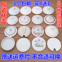 Cup lid ceramic cup lid mug lid cup lid universal Office meeting room water cup tea cup lid