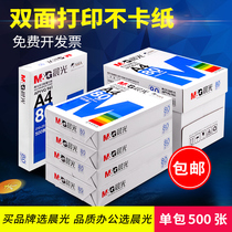 Morning light A4 paper printing copy paper 70g white paper 80g single pack a pack of 500 sheets of the whole box 5 packs of a box a4 printing paper wood pulp a four paper paper printer Papyrus paper office supplies