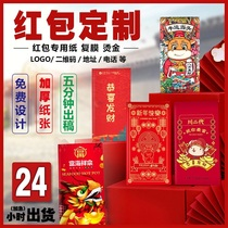 Красный конверт пользовательских печати логотип творческого предприятия компании рекламы прибыль мешок рекламы горячего золота на заказ Нового года производства