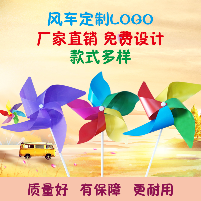 Childrens toy boys and girls windtrol decoration outdoor spin push activity small gift drain advertising custom logo