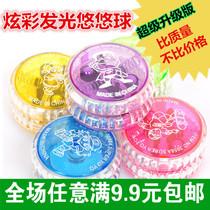 Creative cute glowing ball small toys cool dazzling color aluminum yo-Yo Kids student Gifts