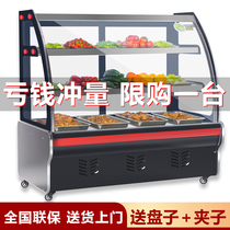 Cold dish display cabinet Refrigerated fresh cabinet Commercial A la carte cabinet Barbecue cooked food Small cold dish braised duck neck fried skewer cabinet