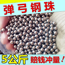 Steel beads 8 mm 10 kg special slingshot bead ball marbles 7mm9mm10 ball beads