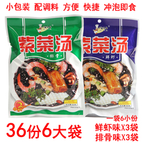 Hai Jia Laver Soup brewing ready-to-eat convenient fast food soup rib flavor Shrimp Flavor 6 Bags 36 Small bags wholesale
