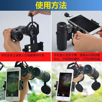 Pamela Telescope Accessories Universal Smart Phone Photography Stand Ultra-Connected Recording Film
