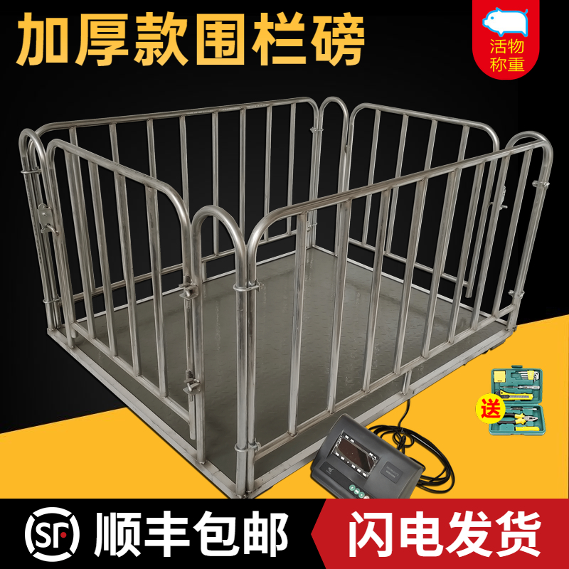 Yaohuady scale 3 tons small 1 ton electronic breeding 5 tons 2 tons said pigs called cattle fence electronic scale weighing