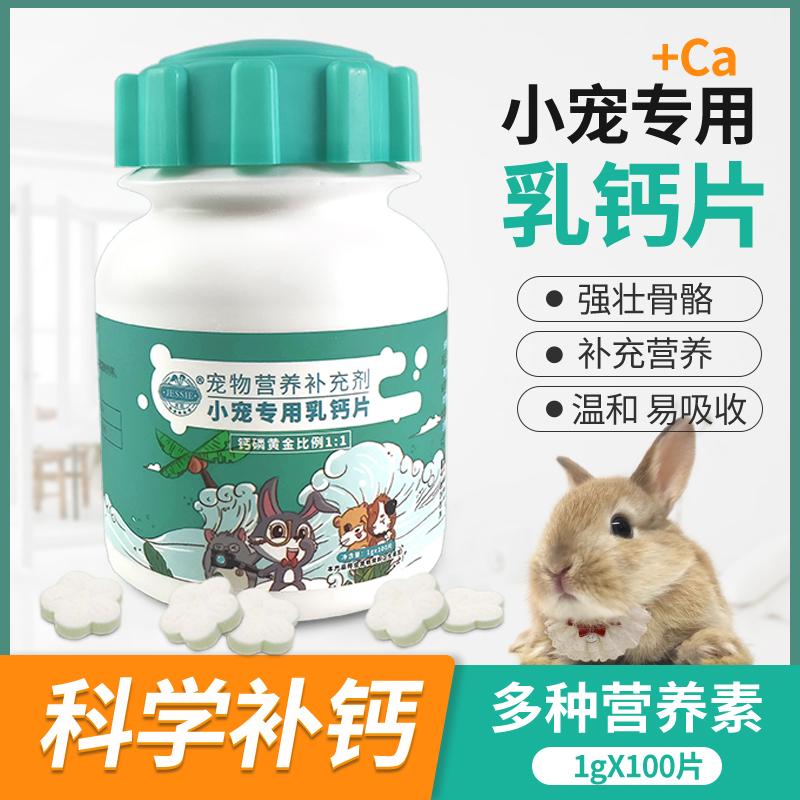Джесси домашних животных пищевых добавок кролика кальция таблетки дракона кошки хомяк хомяк специальные добавки кальция сильных костей 100 таблеток