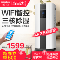 Matsumoto Dh03wifi Intelligent remote Control dehumidifier household bedroom humidifier industrial high power basement moisture absorption