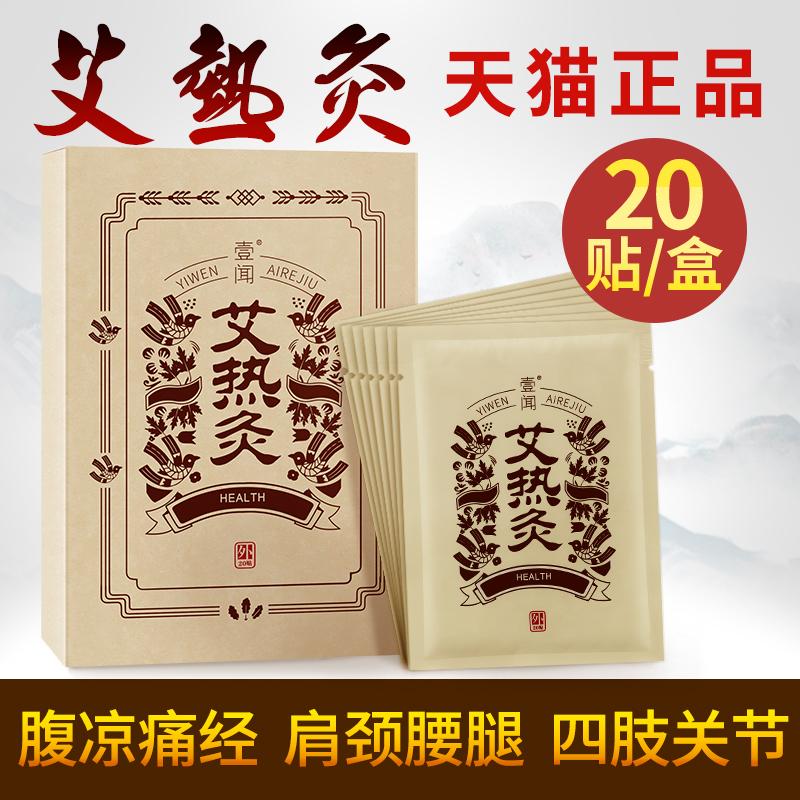 Ai hot acupuncture post Shunzhi official website Hall Ai grass warm paste shoulder neck Ai acupuncture paste hot spontaneous hot cervical vertebrae Ai leaf hot application