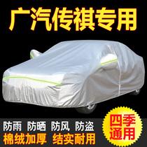 广汽传祺GS5 GS4 GS8车衣GS7专用车罩牛津车套防晒防雨加厚GA5GA6