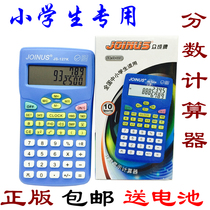 Chung Cheng js-127k pupil special function calculator four grade dedicated fractional display computer