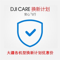 Greater DJI Care Xiao Royal Platinum Edition Mavic Air Pro2 with the new plan to continue to enjoy insurance