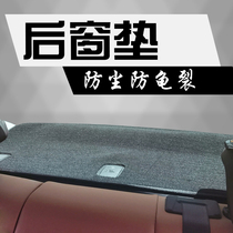 Bieke New Inland GT xt Kaiyue June Wei Jun Special car interior retrofit shading and dust-proof rear window mat