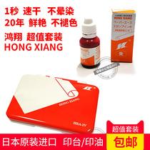 Japanese import Hongxiang HONGXIANG printing special HRA-2V invoice bank printing oil red printing