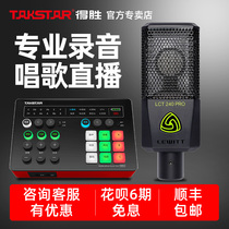 Victory MX1 broadcast equipment a full set of sound card singing mobile phone dedicated network red hand shaking tone anchor microphone set national k song artifact shout Mai outdoor recording condenser microphone computer universal