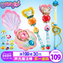 Magic wand BA Lala small magic fairy toy girl Ba La La shifter Ba La magic sea fort set