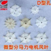 单相电机风叶分马力电机风叶水泵风叶微型电机风叶D型风叶风扇叶