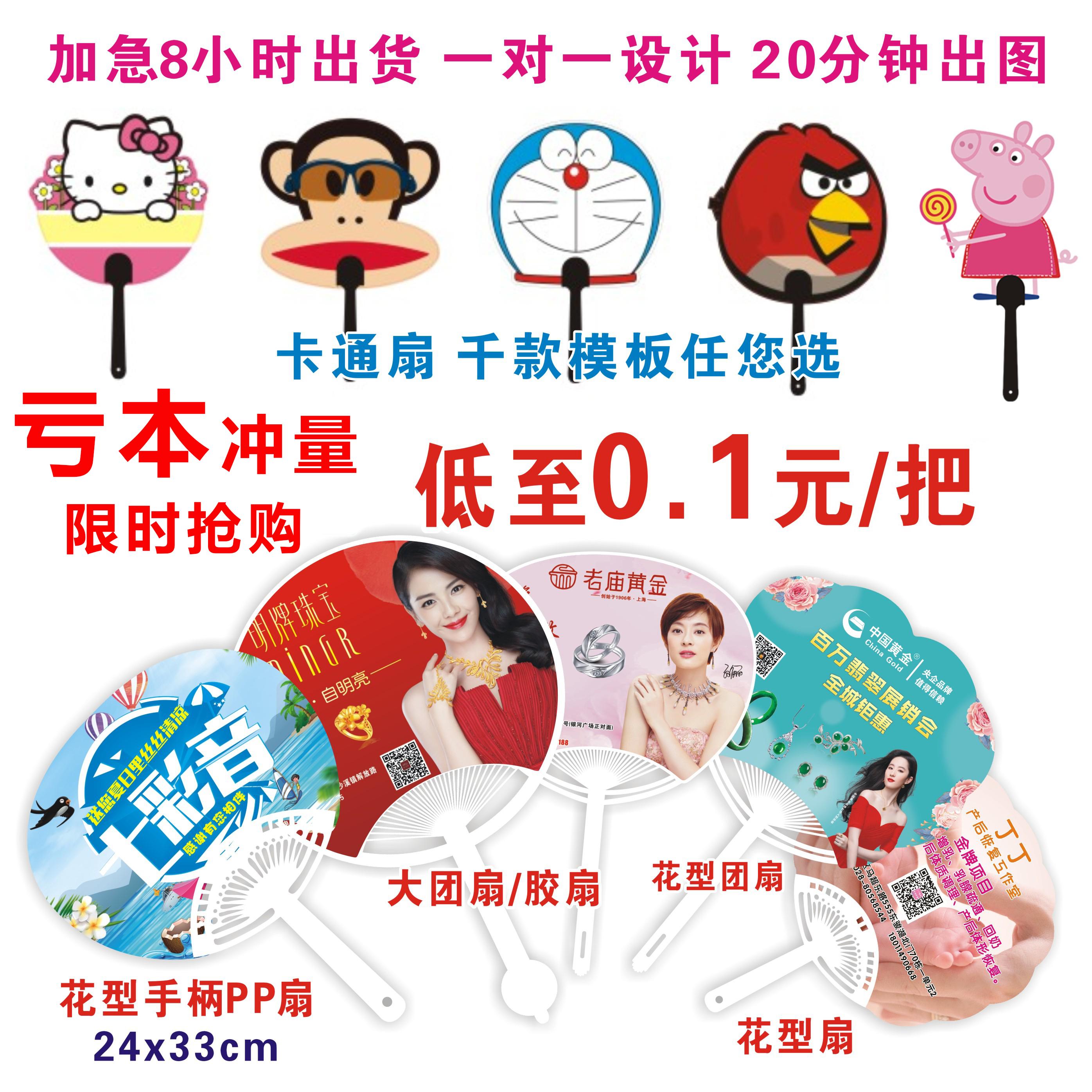 广告扇定制卡通扇塑料宣传1000把扇子定做招生订团扇印字logo礼品