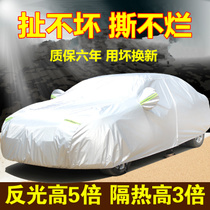 Adapter yiruihu Chery tiggo 3 5 car 5 car cover 2 qiyun 2 garment cover Sun rain-proof and heat insulation car