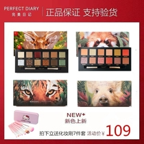 Perfect diary animal eye shadow plate deer elk red panda panda twelve color piglet Tiger Tiger genuine