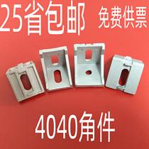 Национальный стандарт европейского стандарта универсальный 40 угловой кусок 4040 угловой код 4040 угол кусок 4040 угол алюминия право угол соединения