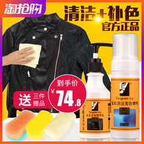 Leather Care liquid leather glazing maintenance oil decontamination jacket colorless black sheep coloring detergent female general