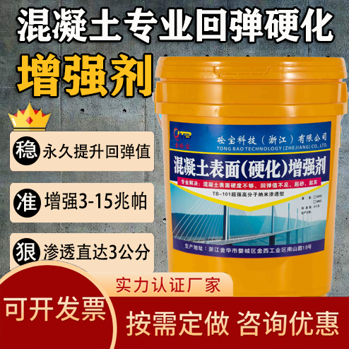 The concrete surface rebound enhancer of the manufacturer increased the strength of 3-15 megapa to treat the sand-grayed road surface