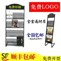 Magazine shelf display shelf propaganda materials shelf book shelf single-page shelf newspaper newspaper shelf storage landing