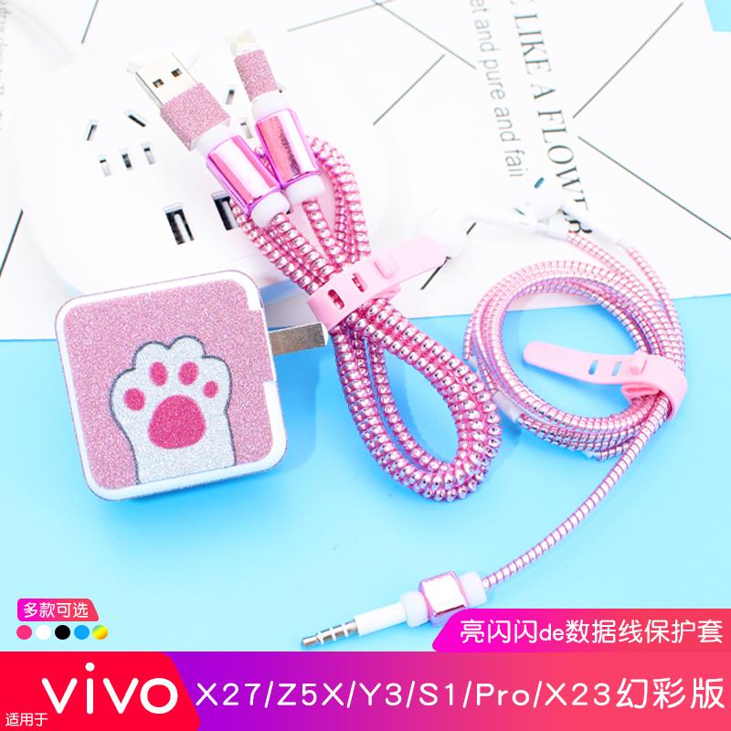 [The goods stop production and no stock]VIVO Z5X/Y3/S1/Pro/X27/X23 Phantom Edition Data Line Protector Cover Charger Line Earphone Winding Rope
