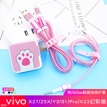 VIVO Z5X/Y3/S1/Pro/X27/X23 Phantom Edition Data Line Protector Cover Charger Line Earphone Winding Rope