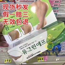 South Korea genuine foot crack ointment hand crack foot crack heel dry crack cracking foot cracking hand and foot cleavage to dead skin keratin