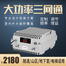 High-power mobile signal amplifier Mobile enhanced reception Mountain tunnel basement enhanced triple-network 4G Internet access