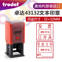 Trodat Trodat back ink seal 43132 flip Print self-brought out of the printed table text plus adjustable date seal