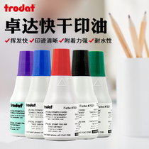 Zhuo da 7021 Fast Dry printing oil used for copperplate paper stickers such as stickers are not easy to fade 25ml