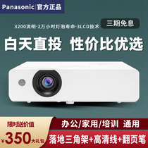 Panasonic Panasonic projector Home business business office meeting Daytime direct projection outdoor projector Education training course 1080P HD home theater WX3201 Mobile wi