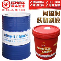 Wire cutting liquid water-based wire cutting working fluid saponification oil saponification Liquid emulsion environmental protection oil