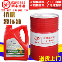 L-HM anti-wear hydraulic oil guide oil Mechanical oil No 32 46 68 # forklift injection molding machine special 18L 200 liters
