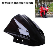 The new Jiaolong 400 twin-cylinder water-cooled off-road country four EFI front windshield front windshield shroud
