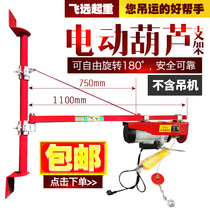 Miniature electric hoist special Bracket Wall column domestic crane small hoist hoist bracket room