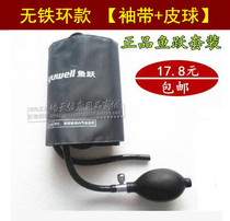 Fish Jump Sphygmomanometer Table Accessories Desktop Mercury sphygmomanometer sleeve cuff sleeve arm strap strap to measure blood pressure charge
