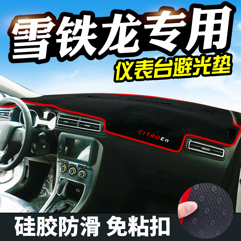 Citroen C4 Sega Instrument Stage C4L Central Control C5 Days Easy Modification C3-XR New Alice Sunscreen