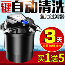 Mori Fish Pond Filter Outdoor Large external filter bucket fish pond water cycle purification system filtration System