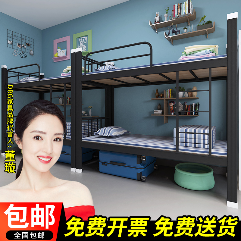 Get off the bed on the upper and lower iron beds iron beds high and low bunks staff quarters student apartment iron double beds