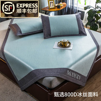 Summer ice silk mat washable foldable three-piece set 1 8m bed 1 5m fitted sheet air conditioning ice silk mat household